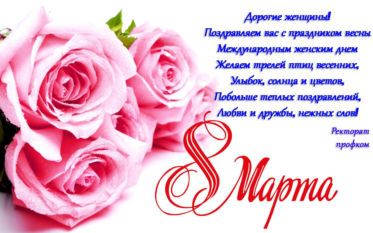 Шуточные поздравления с 8 мартом снохи