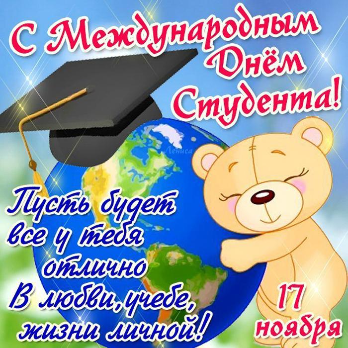 Поздравление в честь дня студента