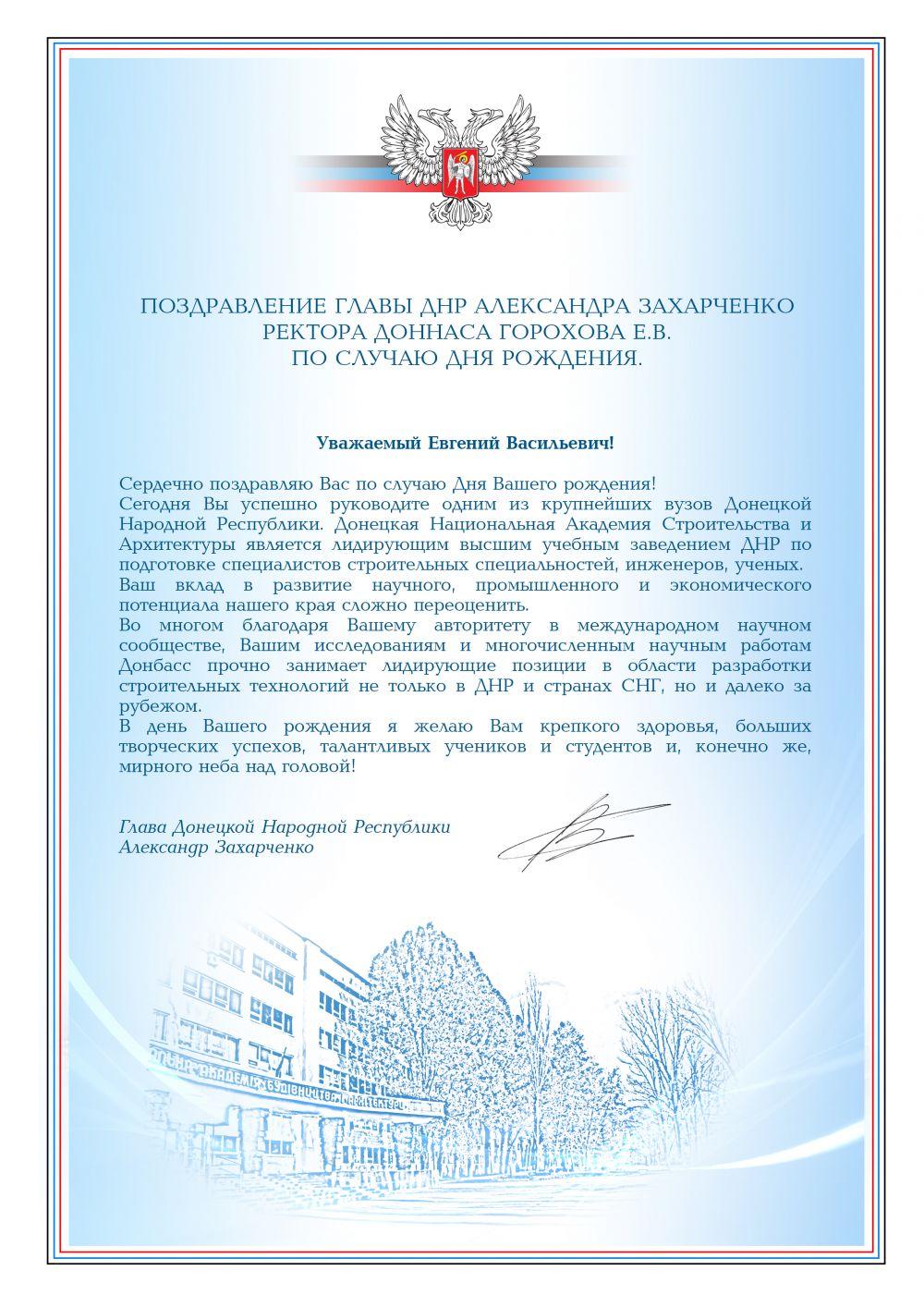 Поздравление главы республики коми с днем
