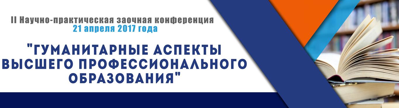 gumanitarnye_aspekty_vysshego_professionalnogo_obrazovaniya_-_banner.jpg