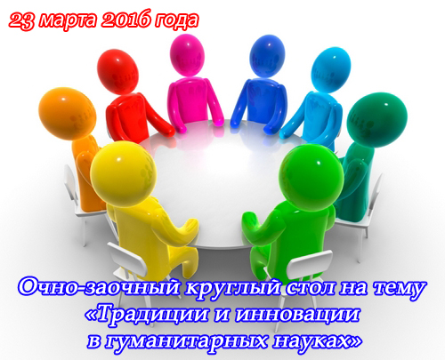 kruglyj_stol_23.0.3.2016.jpg