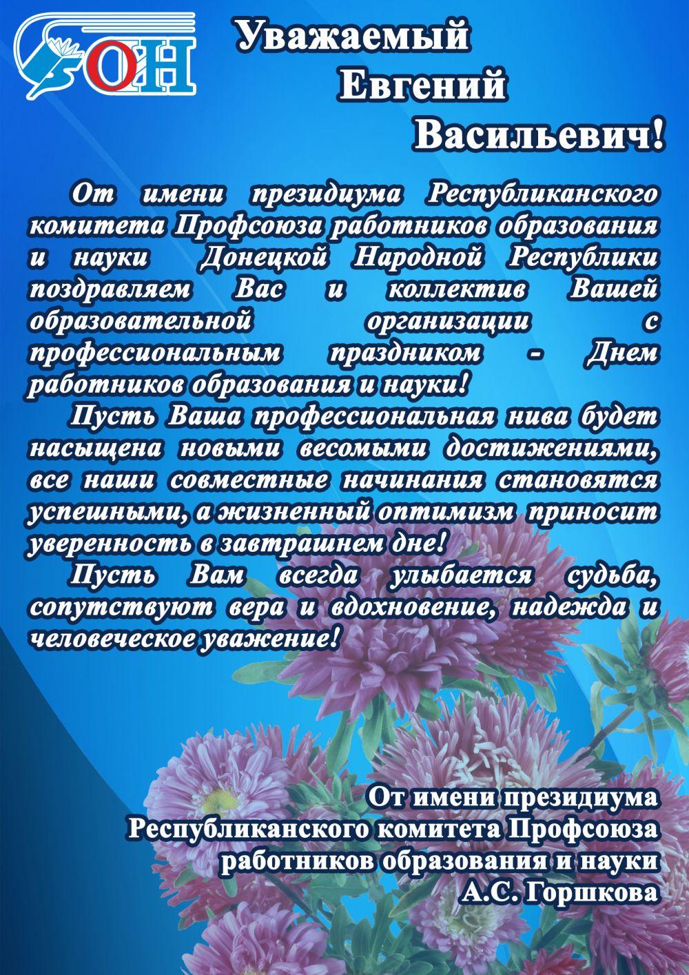 День работников образования поздравления
