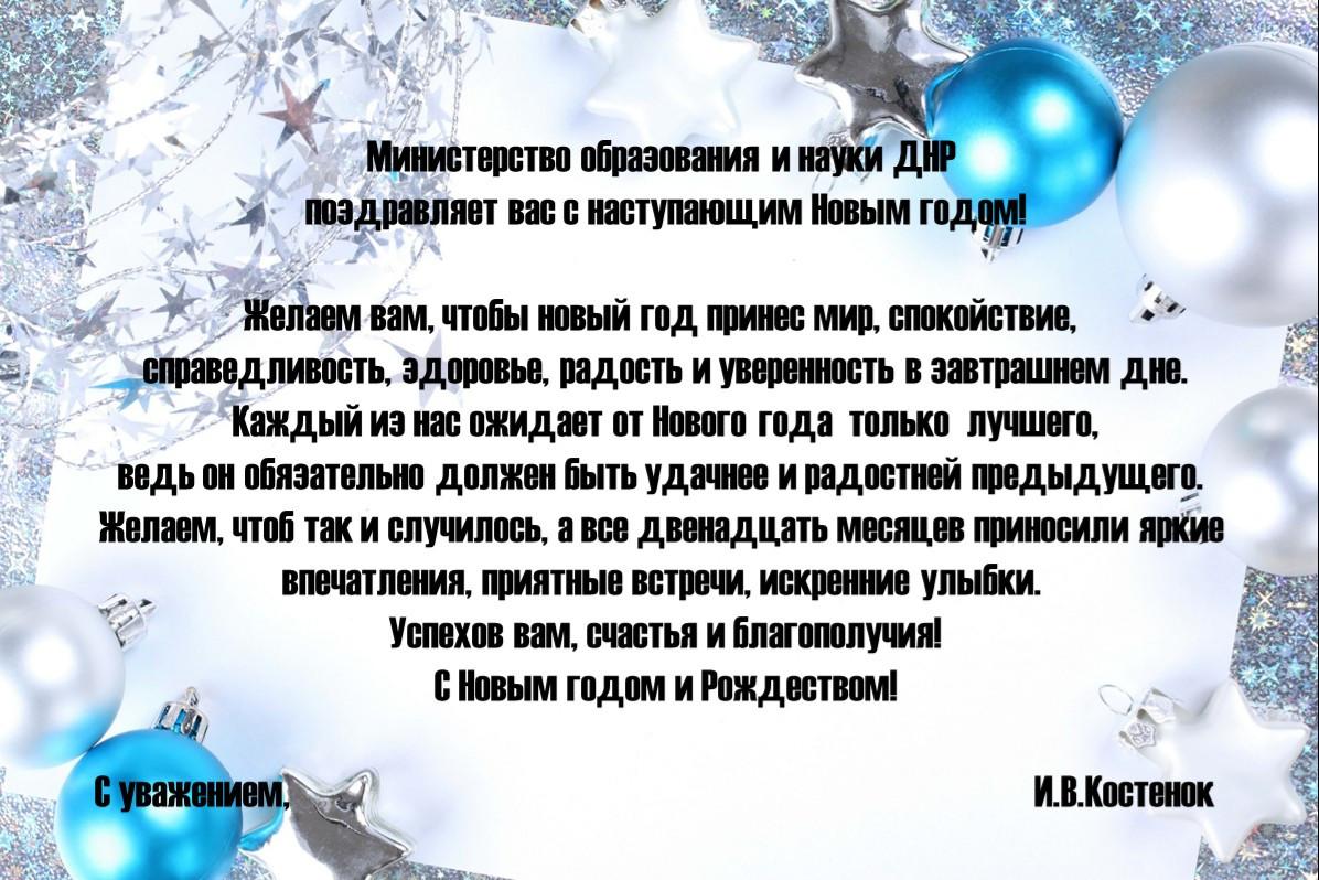 С новым годом поздравления от министра