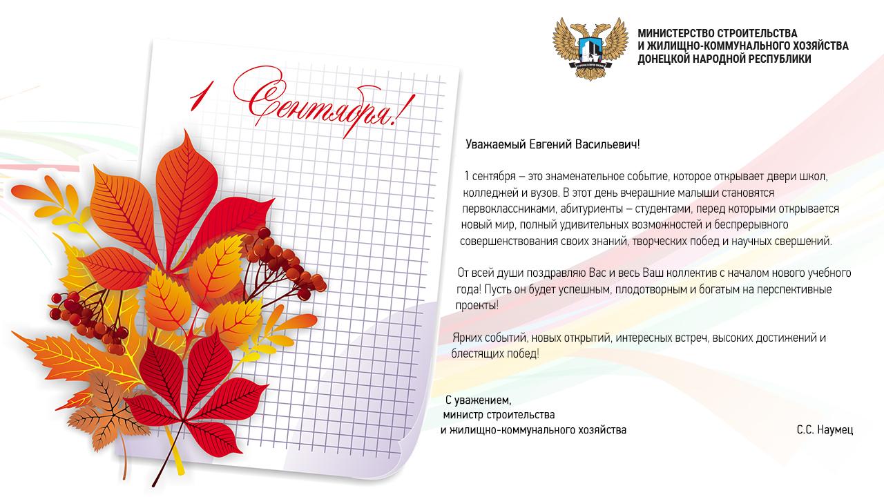 Поздравление для министерства строительства