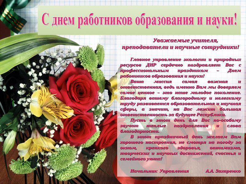 Поздравление ответственной женщине