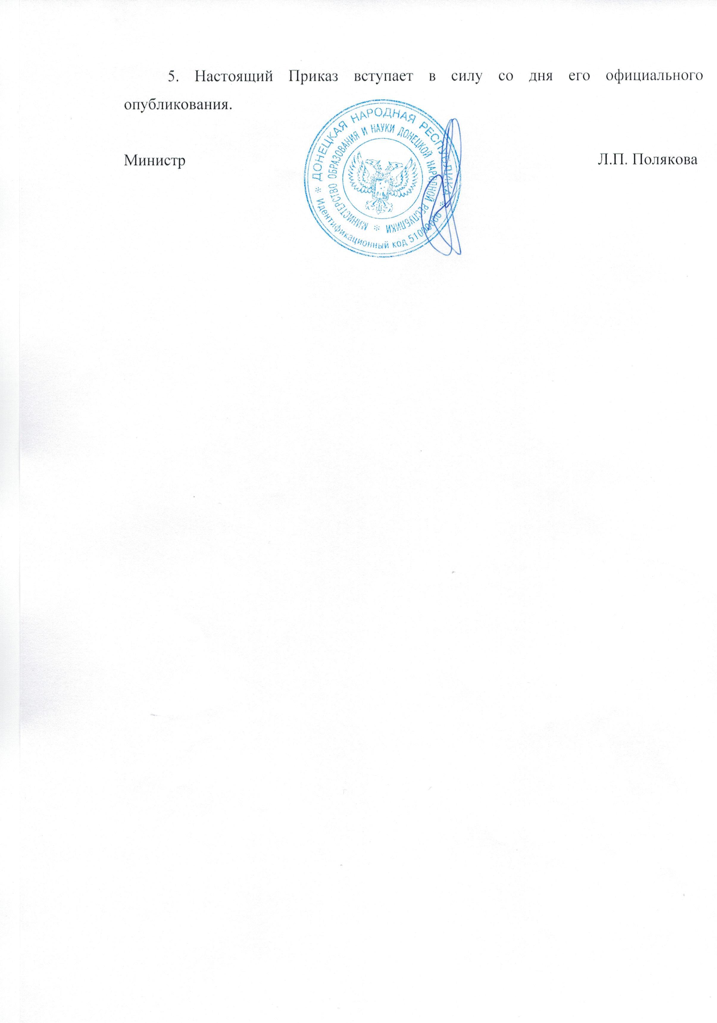 Контрольные цифры приема ДонНАСА pr n671 ot 23 06 17 kontrolnye tsifry priema v asp turu 0003 jpg