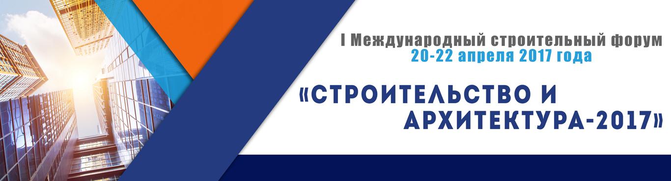 stroitelstvo_i_arkhitektura_-_banner.jpg