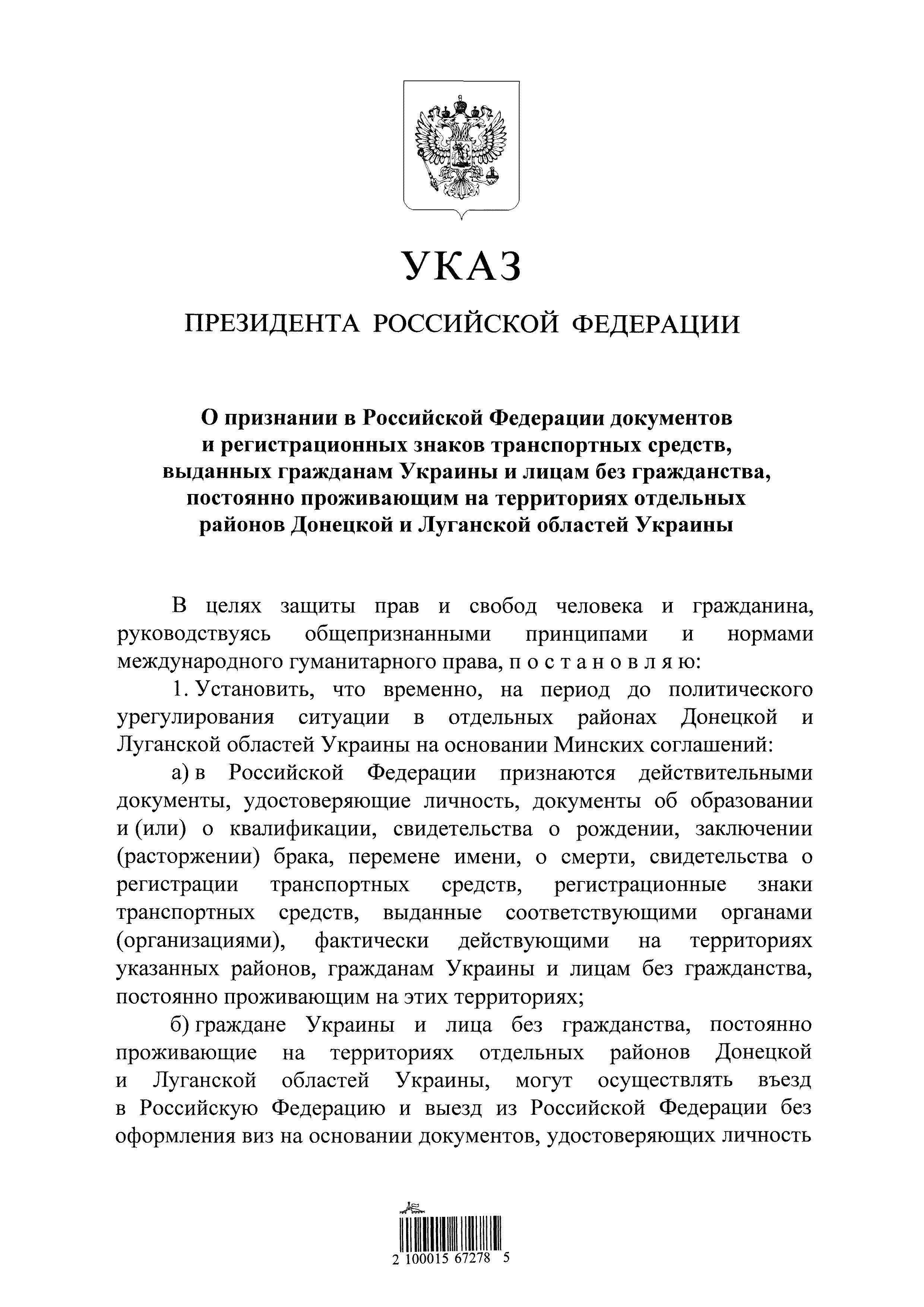 текст указа путина о временном признании документов днр пациентов