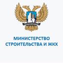 minstroj_zhkh_dnr_logo